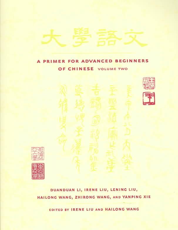 A Primer for Advanced Beginners of Chinese By Lu, Duan Duan (EDT)/ Liu, Ruinian (EDT)/ Wang, Hailong (EDT)/ Li, Duanduan (EDT)